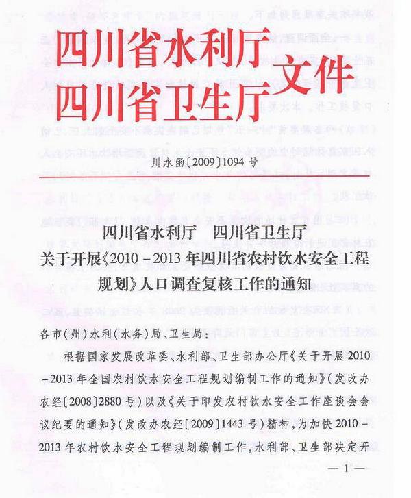 水安全工程规划 人口调查复核工作的通知 中国节水灌溉网