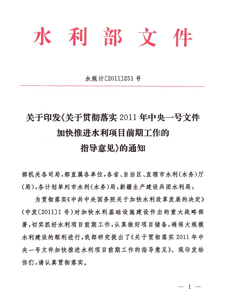 【市委农工办贯彻落实贯彻落实2015中央一号文件情况报告】