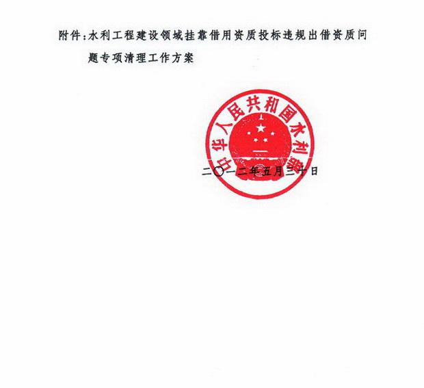 中国节水灌溉网 关于印发水利工程建设领域挂靠借用资质投标违规出借