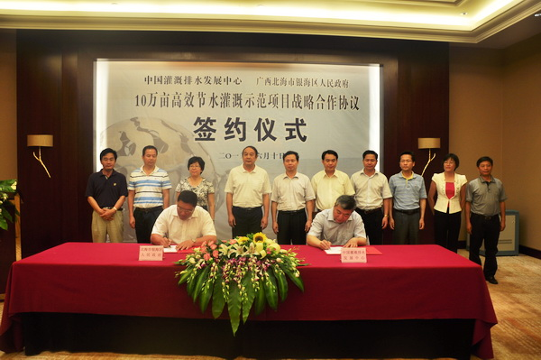 银海区签订高效节水灌溉技术示范项目建设战略合作协议