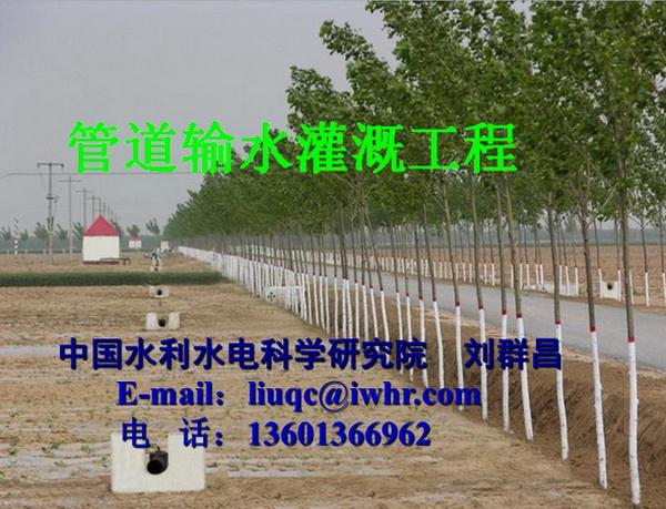 中国节水灌溉网 管道输水灌溉工程