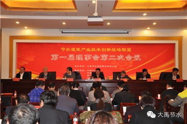 节水灌溉产业技术创新战略联盟第一届理事会第二次会议召开